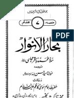 baqir majlisi - bahar-ul-anwar - volume 07