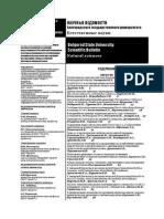 16.Научные ведомости БелГУ. Сер. Естественные науки №15 (134) вып. 20 2012.pdf