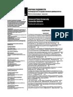 17.Научные ведомости БелГУ. Сер. Естественные науки №3 (122) вып. 18 2012.pdf