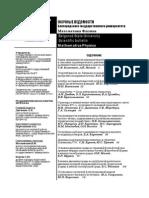 106.Научные ведомости БелГУ. Сер. Математика. Физика №11 (82) вып. 19 2010.pdf