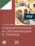 119.Стандартизация и сертификация в туризме.pdf