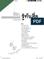 รู้ทันสื่อ - ธาม.pdf