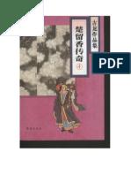楚留香传奇(4) 古龙