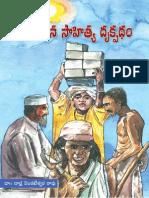 Bahujana Sahitya Drukpatham