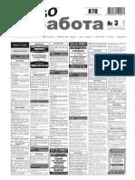 Aviso-rabota (DN) - 03 /188/