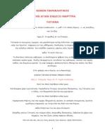06.Παρακλητικός Κανών Της Αγίας Ενδοξου Μάρτυρος Τατιανής