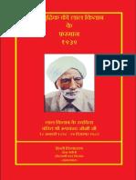 लाल किताब १९३९ (Lal Kitab Ke Farman 1939)