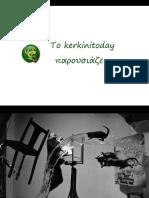 ΤΕΧΝΗ_ΙΣΤΟΡΙΚΕΣ ΦΩΤΟΓΡΑΦΙΕΣ