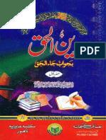Deen-ul-Haqq Bajawab Jaa-ul-Haqq Vol 1