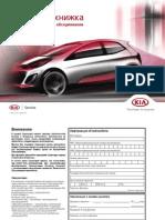 vnx.su-KIA_ServiceBook_08-14.pdf