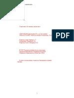 doktrina_o_svyatom_duxe_0.pdf