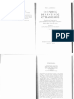 Paul Lemerle Ο Πρώτος Βυζαντινός Ουμανισμός-συμπερασματα