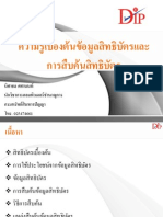 Introduction to patent information and patent search.pdf