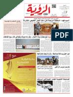 Alroya Newspaper 28-01-2015