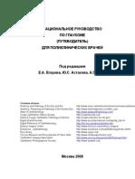 Е.А. Егорова, Ю.С. Астахова, А.Г. Щуко - Национальное руководство по глаукоме для поликлинических врачей