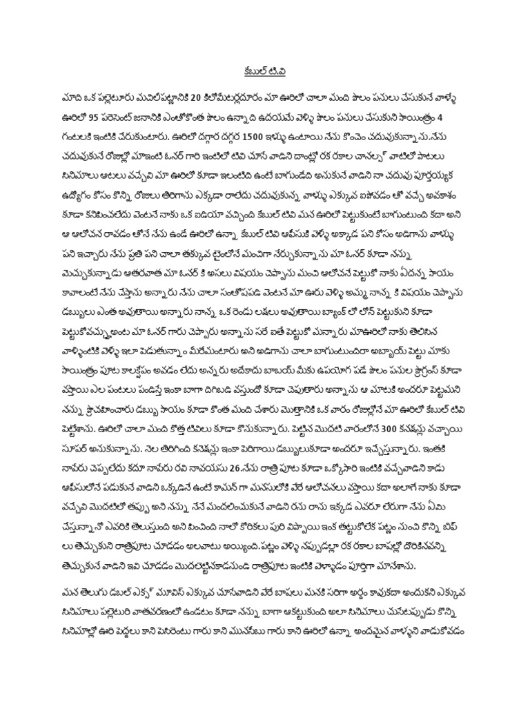 Telugu Sex Stories-7657