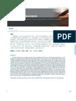 臺灣傳統木工鉋刀種類及其變異性