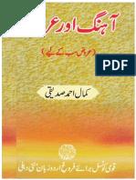 Aahang Aur Arooz