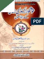 Khushgawar Izdiwaji Zindagi (ITExpertTeam.blogspot.com)