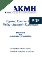κλιματισμος.pdf