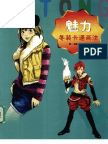 Manga Draw 0353