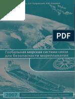 ГМССБ - Шишкин -2007