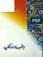 Ijtehad Aur Taqleed
