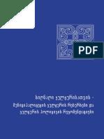 სიღნაღის მუნიციპალიტეტის კულტურის რესუსრები და კულტურის პოლიტიკის რეკომენდაციები