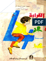 1980 - 1990 كتاب القراءة السنة الرابعة أساسي - الجزائر  - نظام قديم - تسعينيات