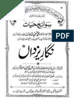 Nigaar-e-Yazdaan