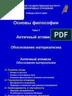 Кузин Ф А Магистерская Диссертация 3 античн атомизм