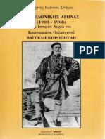 Καπετάν Βαγγέλης Κοροπούλης