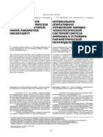 OPTIMAL OPERATIVE CONTROL OF THE PROCESS OF AMMONIA SYNTHESIS UNDER PARAMETRIC UNCERTAINTY