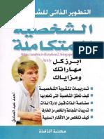 الشخصية المتكاملة أحمد عبد الصادق.pdf