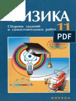 Kirik L.a. _Fizika. 11 Klass-sb, Zadanij i Samost. Rabot 2009, 258s