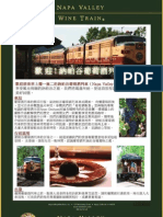 Napa Valley Wine Train Press Packet (Traditional Chinese)