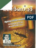 Islamic Calendar - Article by Irshad Sait in MSS Journal Dec 2014