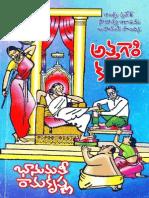 Attagari Kathalu by Bhanumati Ramakrishna