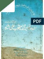 Hazrat Khawaja Mohammad Yaqoob Ali Shah (R.A)