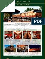 ナパバレー・ワイントレインの Press Packet