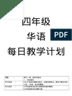 华语四年级教案.docx