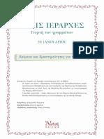Τρεις Ιεράρχες ebook.pdf