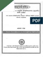Department of EEE