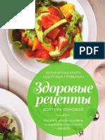 Ionova_L._Zdorovye_retcepty_doktora_Ionovoi._Kak_est_chtoby_pohudet_i_sokhranit_stroinost_navsegda.pdf