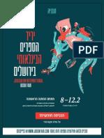 יריד הספרים הבינלאומי ירושלים - תוכניה רשמית