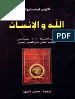 الله والانسان - كارين ارمسترونغ