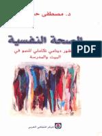 الصحة النفسية - الدكتور مصطفى حجازي