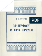 Struve Manefon i Ego Vremya. 2003