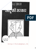 Jadoo Ki Sarkar