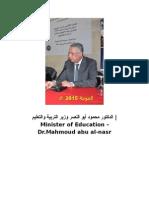 دكتور محمود ابو النصر وزير التربية والتعليم